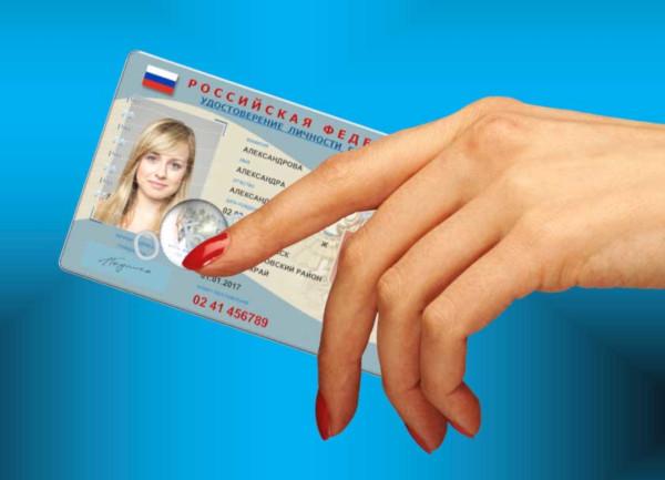 документы, паспорт, чип, электронный паспорт, закон